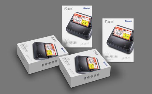 武汉精臣标签打印机包装设计